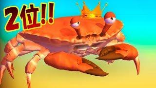 ガチャを引いたらまさかの神引き!! カニのバトロワでやっとこさ2位になりました!! 弱肉強食の壮絶バトルロワイアル!! - king of crabs #4