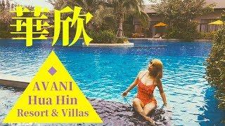 遠離塵囂到華欣七岩渡假《AVANI Hua Hin Resort & Villas》泰國 ...