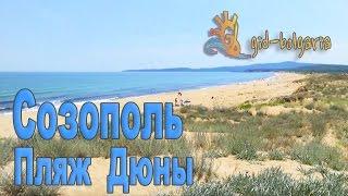 Отдых в Созополе пляж Дюны / Diuny Beach Bulgaria Sozopol(Больше о пляже Дюны на наш сайт www.gid-bolgaria.ru Пляж дюны один из самых красивых в регионе Созополь. Там находит..., 2016-04-04T15:17:39.000Z)