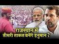 राजस्थान में हनुमान बेनीवाल बढ़ाएंगे कांग्रेस-बीजेपी की मुश्किलें ? INDIA NEWS VIRAL