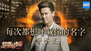 [ CLIP ] 李圣杰《每次都想呼喊你的名字》《梦想的声音》第7期 20161216 /浙江卫视官方HD/ thumbnail