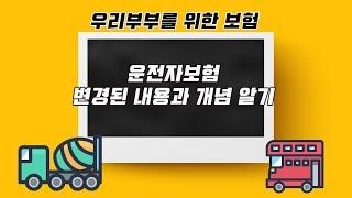 [우리부부를위한보험] 운전자보험 1/3 운전자보험의 개…