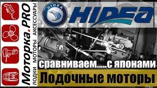 видео Лодочный мотор Hidea (Хайди) 9.9
