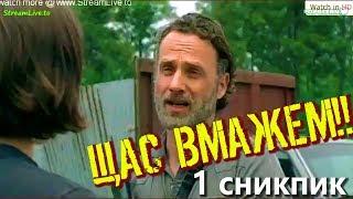 Ходячие мертвецы 8 сезон - Первый Сникпик (на русском)