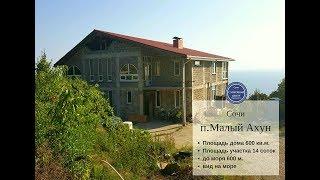 Купить дом с видом на море|Продажа дома в Сочи|Сочи Солнечный центр|8 800 302 9550