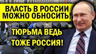 ПУТИН РАЗРЕШИЛ В РОССИИ ВЛАСТЬ КРИТИКОВАТЬ: ТЮРЬМА ТОЖЕ РОССИЯ!