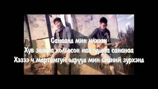 Naizuudaa sanana - Martagdashgui namar OST lyrics [Jagar,Misheel] ugtei