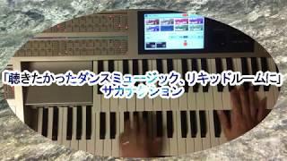 サカナクション - 「聴きたかったダンスミュージック、リキッドルームに」   Electone Organ Cover