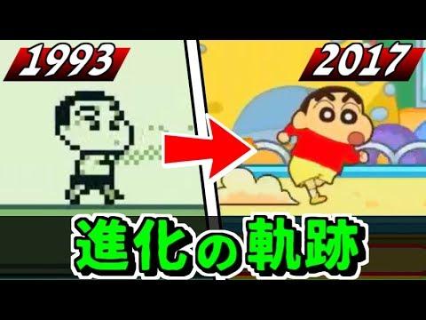 クレヨンしんちゃんのゲーム 進化の軌跡 【シリーズ歴代作品ダイジェスト】