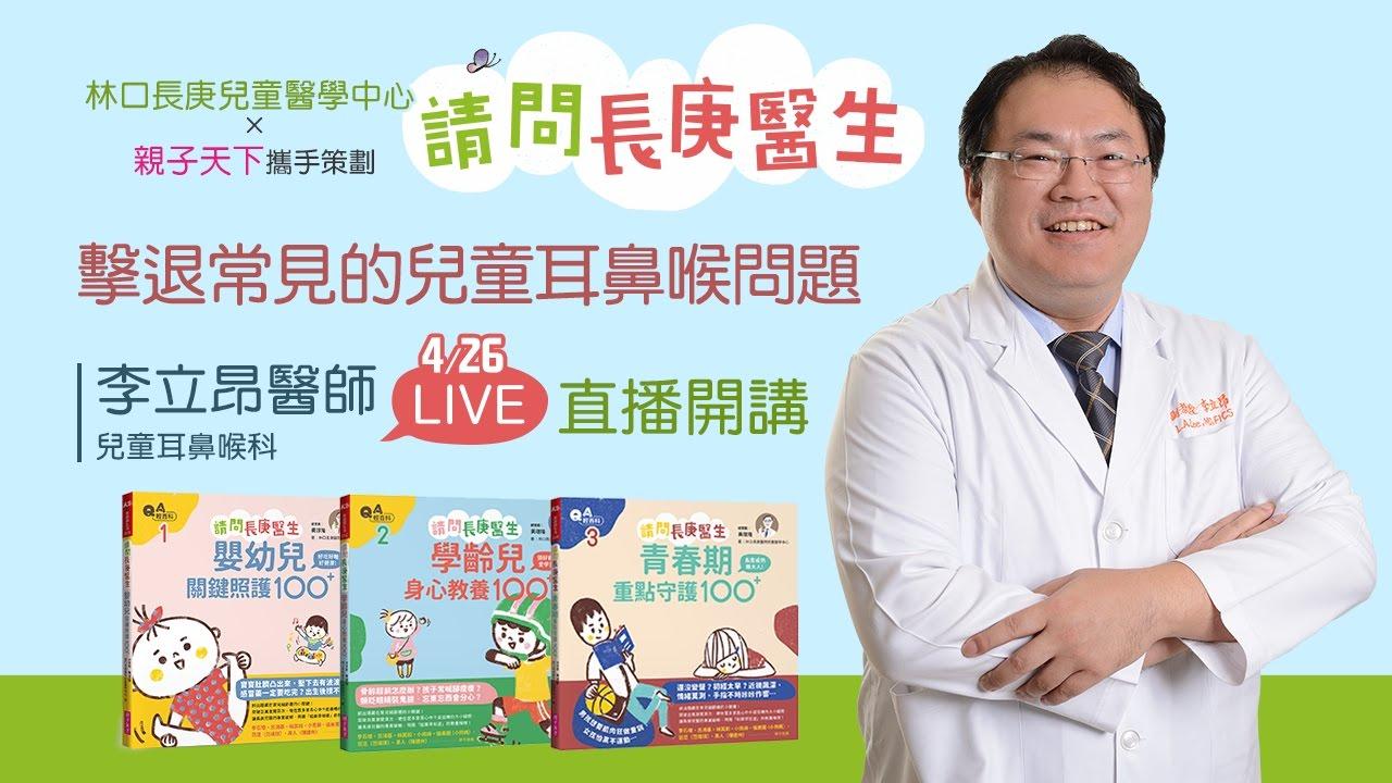 【直播】擊退3大兒童耳鼻喉問題:林口長庚醫院兒童耳鼻喉科李立昂醫師開講|親子天下 - YouTube