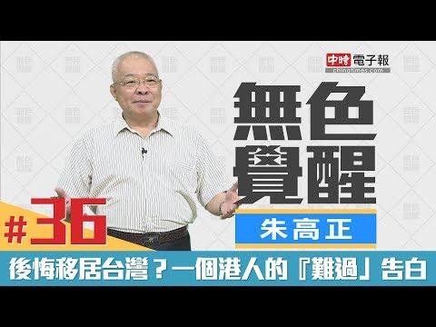 《無色覺醒》朱高正|後悔移居台灣? 一個港人的「難過」告白|20180621