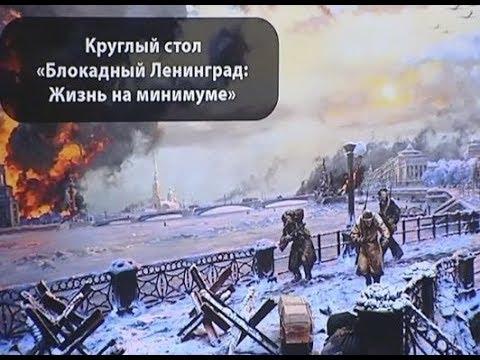 Об ужасах блокадного Ленинграда без прикрас