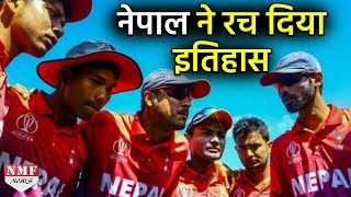 अब Nepal खेलेगा ODI Cricket, World Cup Qualifier में किया ये कमाल