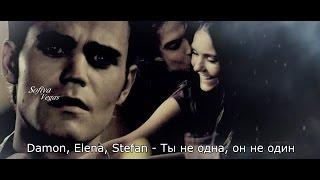 Damon ║ Elena ║ Stefan ▶ Ты не одна - он не один ❦