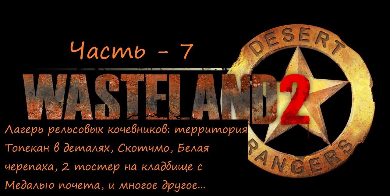 Wasteland 2 прохождение со всеми пасхалками и отсылками ч 7