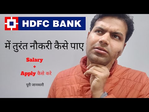 JOBS IN BANK | HOW TO GET JOB IN HDFC BANK | BANK में  नौकरी कैसे मिलेगी