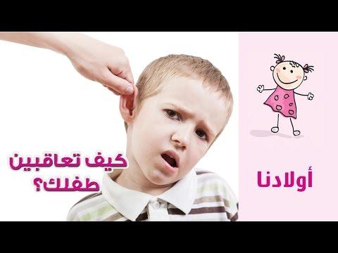 كيف تعاقبين طفلك؟ | أساليب الثواب والعقاب المناسبة للتعامل مع طفلك | أولادنا