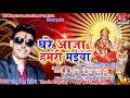 Download 2018  New Bhojpuri Chaita Song_Ghare Aaja Hamari Maieya _ Singer Golu Singh Ritesh MP3 song and Music Video