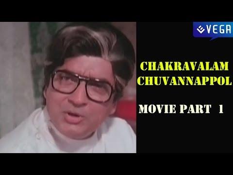 Chakravalam Chuvannappol Movie Part 1  Super Hit Malayalam Movie