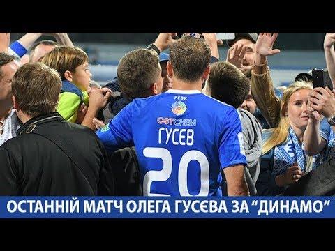 """ОЛЕГ ГУСЄВ: останній матч за """"Динамо""""!"""