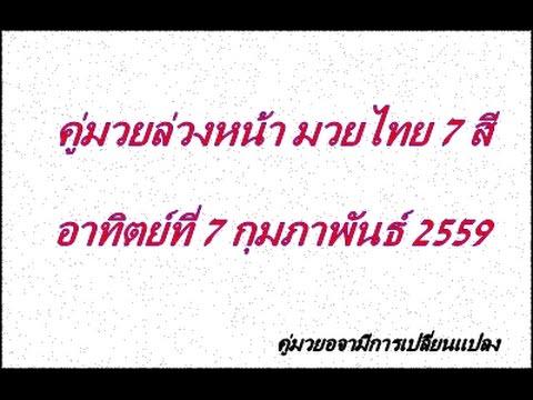 วิจารณ์มวยไทย 7 สี  อาทิตย์ที่ 7 กุมภาพันธ์ 2559 (คู่มวยล่วงหน้า)