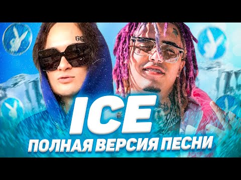 MORGENSHTERN feat LIL PUMP - ICE (ПОЛНАЯ ВЕРСИЯ)