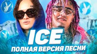 MORGENSHTERN feat LIL PUMP - ICE (ПОЛНАЯ ВЕРСИЯ) cмотреть видео онлайн бесплатно в высоком качестве - HDVIDEO