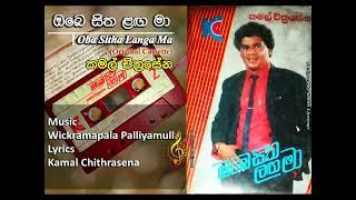Obe Sitha Langa Ma / Kamal Chithrasena / Kamal Chithrasena / Wickramapala Palliyamulla