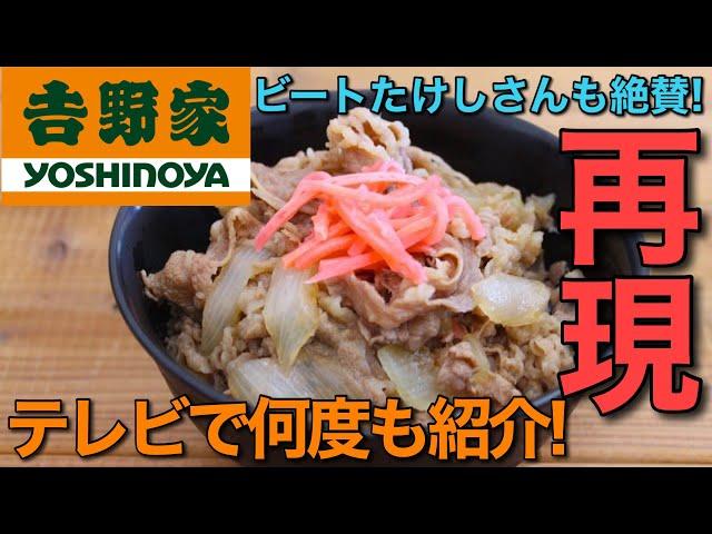 吉野家 牛 丼 レシピ ヒルナンデス
