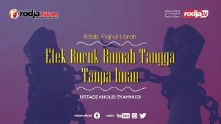 Fiqhul Usrah: Efek Buruk Rumah Tangga Tanpa Iman l Ustadz Kholid Syamhudi, Lc.