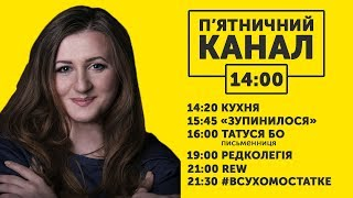 П'ЯТНИЧНИЙ КАНАЛ   SKRYPIN.UA   7 ГРУДНЯ