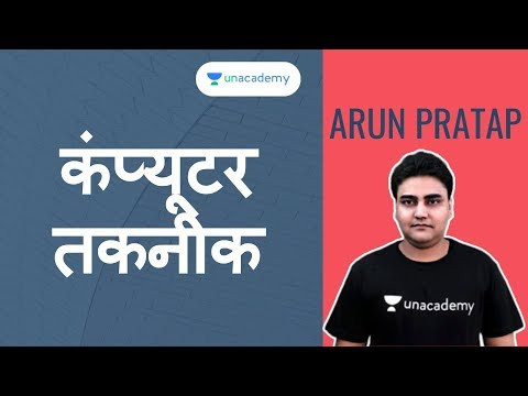 Computer Technology | General Science For MPPSC, MPSI, MP Gov Exams | Arun Pratap Singh