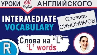 L words (Английские cлова на L) - Повторение 📘 Учим английские слова и английские синонимы