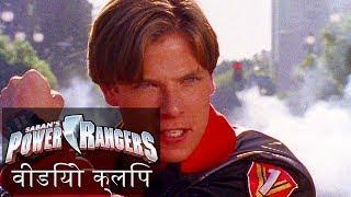 Power Rangers in Hindi | पॉवर रेंजर्स हिंदी में | लाइटस्पीड रेस्क्यू रेंजर का पहला आकार