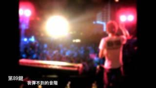 蕭閎仁 - 第89鍵 (CD Version)