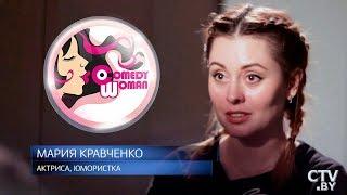 Мария Кравченко о Comedy Woman, журналистах и «Женщинах против мужчин» - большое интервью