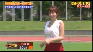 手島優ちゃん走り高跳びでまさかのwwww 手島優 検索動画 19