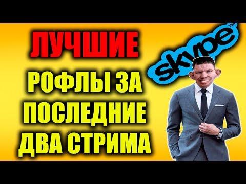 Лучшие рофл звонки Фикалиса Антона Павловича за последние два стрима