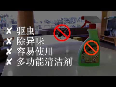 MS-33 SERAI WANGI MULTIPURPOSE CLEANER SPRAY