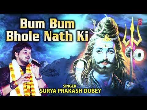 Bum Bum Bhole Nath Ki I Shiv Bhajan I SURYA PRAKASH DUBEY I Full Audio Song I New Latest Devotional