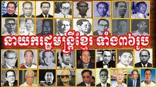 នាយករដ្ឋមន្ត្រីខ្មែរទាំង៣៦, ចាប់ពីឆ្នាំ១៩៤៥ , 36 Prime Ministers of Cambodia, From 1945,