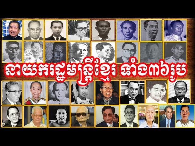??????????????????????????, ??????????????? , 36 Prime Ministers of Cambodia, From 1945,