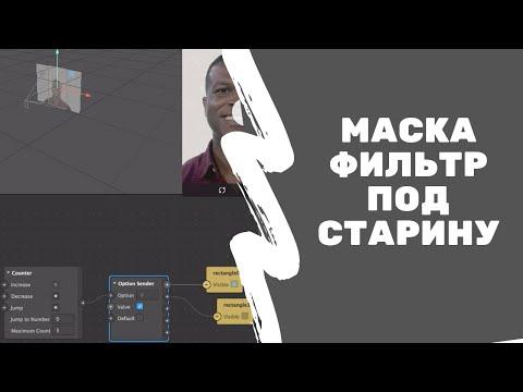 Spark Ar Studio уроки. Как сделать маску фильтр с эффектом старины.