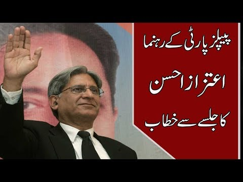 Aitzaz Ahsan Addressing The PPP Power Show In Lahore  | 5 February 2018 | 24 News HD