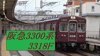 【近々引退...?】阪急3300系3318F 普通大阪梅田行き 関大前発車