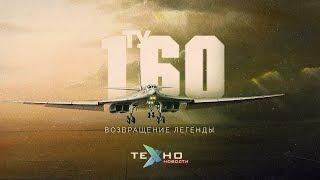 Ту- 160. Возвращение легенды (Техно.Новости)