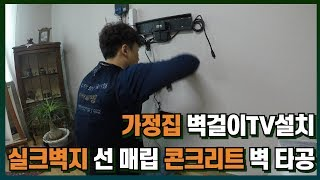 How to Install a Wall Mount TV…