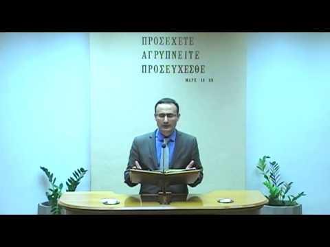 03.11.2018 - Μάρκος Κεφ 9 - Παύλος Παπαδαντωνάκης