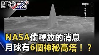 「NASA偷偷釋放的消息」 月球表面竟有6個神秘高塔!? 關鍵時刻 20170405-4 傅鶴齡 黃創夏