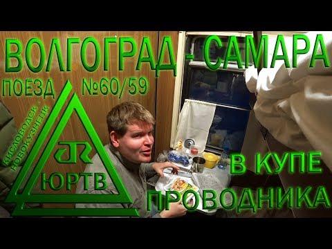 В купе проводника на поезде №60 Кисловодск - Новокузнецк из Волгограда в Самару. ЮРТВ 2018 #243